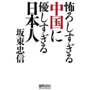 怖ろしすぎる中国に優しすぎる日本人 [単行本]