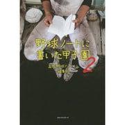 野球ノートに書いた甲子園〈2〉 [単行本]