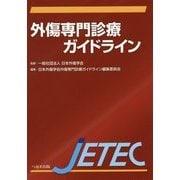 外傷専門診療ガイドライン JETEC [単行本]