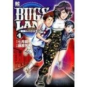 BUGS LAND<4>(ビッグ コミックス) [コミック]