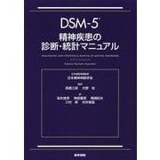DSM-5精神疾患の診断・統計マニュアル [単行本]