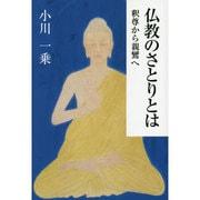 仏教のさとりとは―釈尊から親鸞へ [単行本]