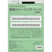 鍵盤トレーニング・シート-88鍵用-ピアノ・レッスン・サポート [単行本]