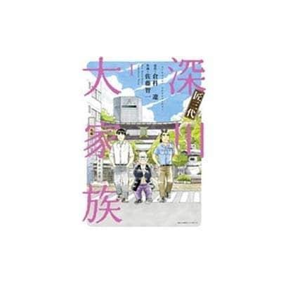 匠三代深川大家族 1(ビッグコミックス) [コミック]