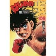 はじめの一歩(108)(講談社コミックス) [コミック]