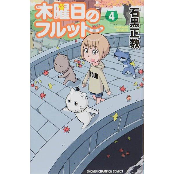 木曜日のフルット 4(少年チャンピオン・コミックス) [コミック]
