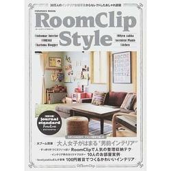 Roomclip Style-30万人のインテリア投稿写真からセレクトしたおしゃれ部屋(扶桑社ムック) [ムックその他]