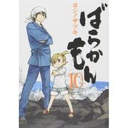 ばらかもん 10(ガンガンコミックスONLINE) [コミック]
