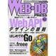 WEB+DB PRESS Vol.82 [単行本]