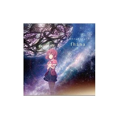 fhana/星屑のインターリュード (TVアニメ『天体のメソッド』ED主題歌)