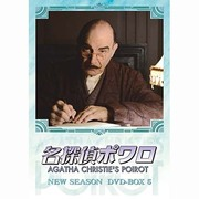 名探偵ポワロ NEW SEASON DVD-BOX 5