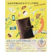 ほぼ日手帳公式ガイドブック2015 LIFEのBOOK [単行本]