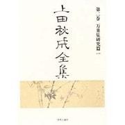万葉集研究篇〈1〉(上田秋成全集〈第2巻〉)