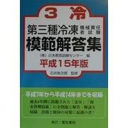 第三種冷凍機械責任者試験模範解答集〈平成15年版〉 [単行本]