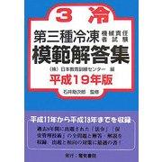 第三種冷凍機械責任者試験模範解答集〈平成19年版〉 [単行本]