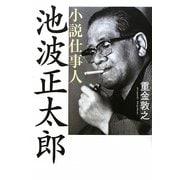 小説仕事人・池波正太郎 [単行本]