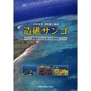 造礁サンゴ-楽園をつくった偉大な建築家-2009年度博物館企画展 [単行本]