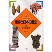 文明の誕生(ファミリー版 世界と日本の歴史〈1〉) [全集叢書]