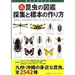 昆虫の図鑑採集と標本の作り方 増補改訂版-野山の宝石たち [図鑑]