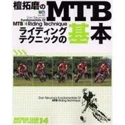 檀拓磨のMTBライディングテクニックの基本(エイムック 577 BiCYCLE CLUB HOW TO SERIE) [ムックその他]