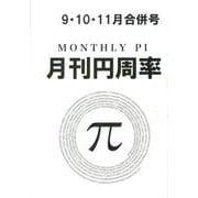 月刊円周率 9・10・11月合併号 [単行本]