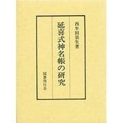 延喜式神名帳の研究 [単行本]