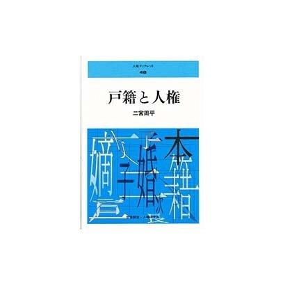 戸籍と人権(人権ブックレット〈48〉) [全集叢書]