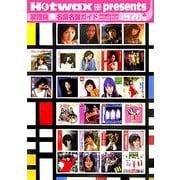 歌謡曲 名曲名盤ガイド 1970's―Hotwax presents [単行本]