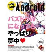 ファミ通App No.017 Android エンターブレインムック [ムックその他]