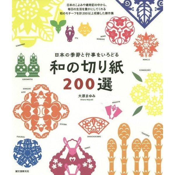 和の切り紙200選―日本の季節と行事をいろどる [単行本]