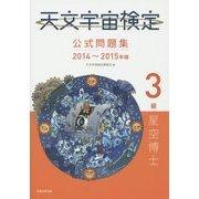 天文宇宙検定公式問題集 3級星空博士〈2014~2015年版〉 [単行本]