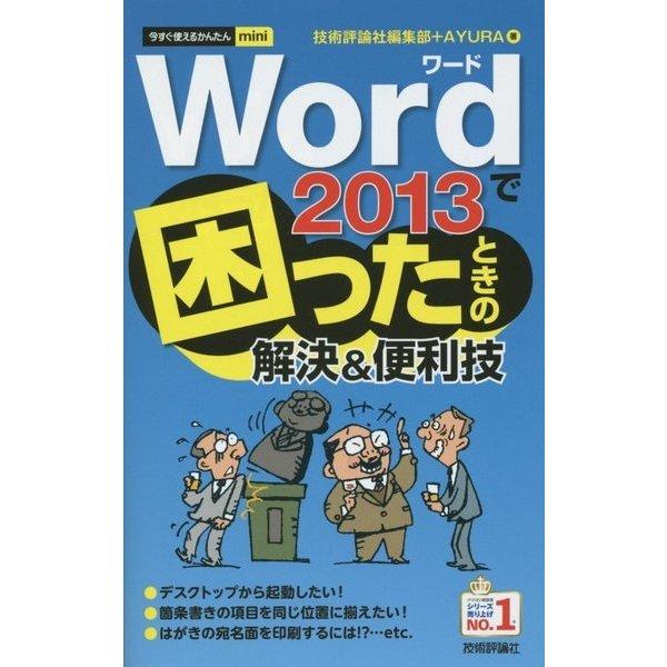 Word2013で困ったときの解決&便利技(今すぐ使えるかんたんmini) [単行本]