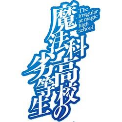魔法科高校の劣等生 横浜騒乱編 1 [DVD]
