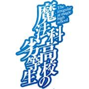 魔法科高校の劣等生 横浜騒乱編 1