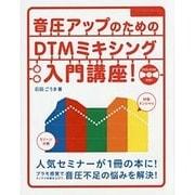 音圧アップのためのDTMミキシング入門講座! [単行本]