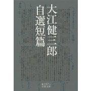 大江健三郎自選短篇(岩波文庫) [文庫]