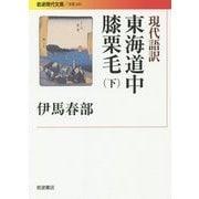 現代語訳 東海道中膝栗毛〈下〉(岩波現代文庫) [文庫]