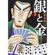 銀と金 4 新装版(アクションコミックス) [コミック]