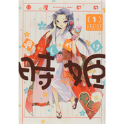 押しかけ時姫 1(アクションコミックス) [コミック]
