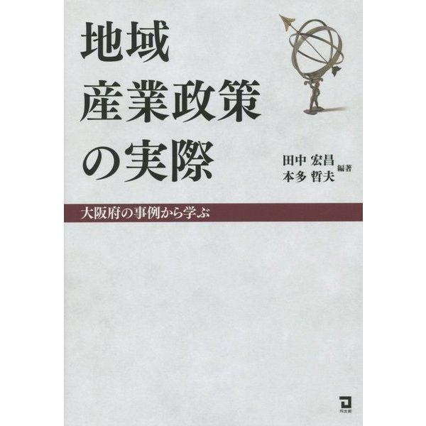 地域産業政策の実際―大阪府の事例から学ぶ [単行本]