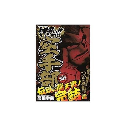 押忍!!空手部 伝説の龍天昇!完結編(バンブー・コミックス) [コミック]