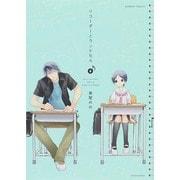 リコーダーとランドセル 8(バンブー・コミックス) [コミック]