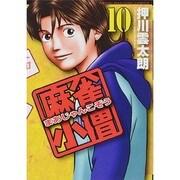 麻雀小僧 10(近代麻雀コミックス) [コミック]