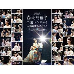 AKB48/大島優子卒業コンサート in 味の素スタジアム~6月8日の降水確率56%(5月16日現在)、てるてる坊主は本当に効果があるのか?~ スペシャルBlu-ray BOX [Blu-ray Disc]