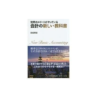 世界のエリートがやっている会計の新しい教科書 [単行本]