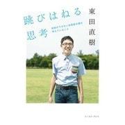 跳びはねる思考 東田直樹 (著) [単行本]