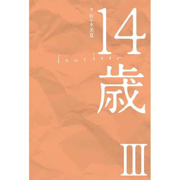 14歳III 佐々木美夏 (著) [単行本]