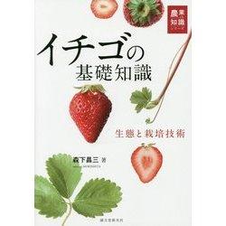 イチゴの基礎知識―生態と栽培技術(農業の知識シリーズ) [単行本]