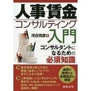 人事・賃金コンサルティング入門 [単行本]