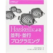 Haskellによる並列・並行プログラミング [単行本]